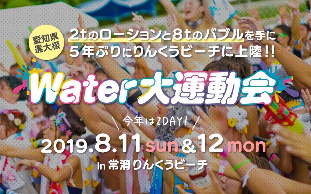 Water大運動会2019.8.11&12